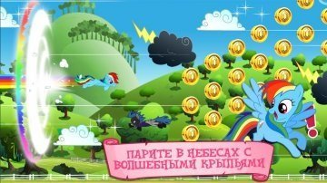 MY LITTLE PONY для андроид