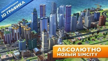 SimCity BuildIt для Андроид