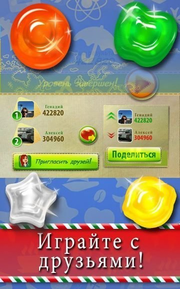 Конфетки - Candy  for Android