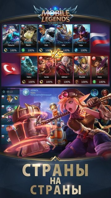 Mobile Legends: Bang bang Мод без рекламы