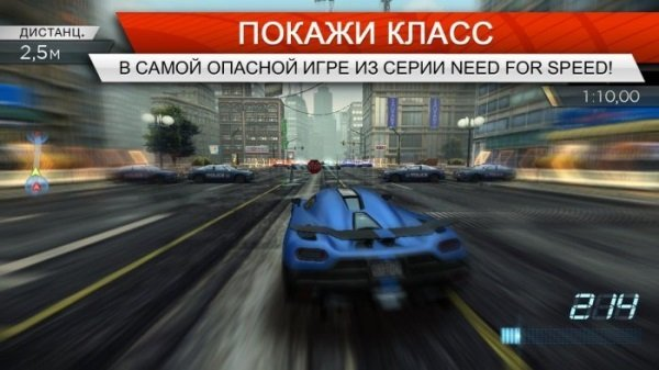 Need for Speed: Most Wanted для андроид