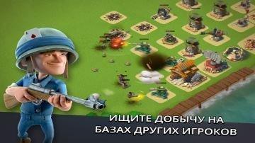 Игру бум бич на телефон андроид