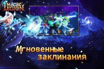 Magic Legion - Age of Heroes на android