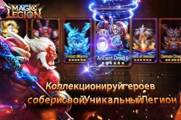 скачать игру Magic Legion - Age of Heroes