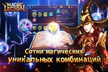 Magic Legion - Age of Heroes геймплей